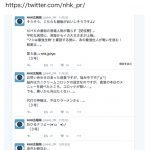 No.39 図1 NHKのツイッター