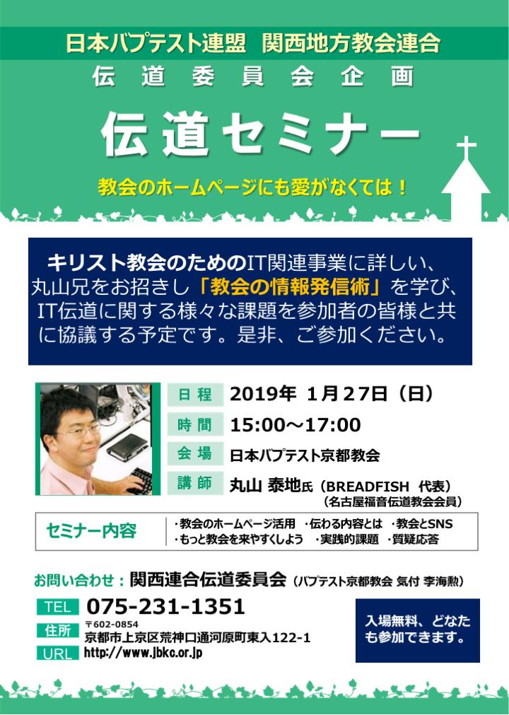 日本バプテスト連盟 関西地方教会連合 伝道セミナー