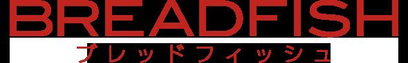 BREADFISH(ブレッドフィッシュ)  キリスト教会のホームページ制作