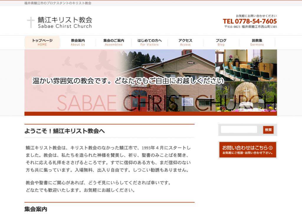 鯖江キリスト教会