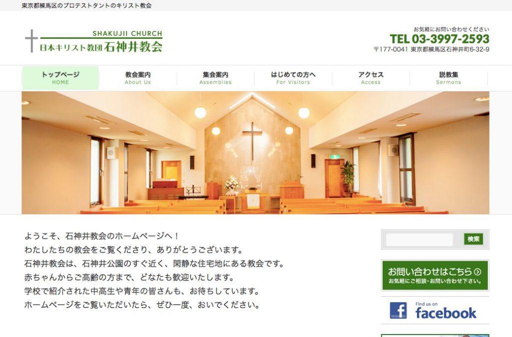 石神井教会