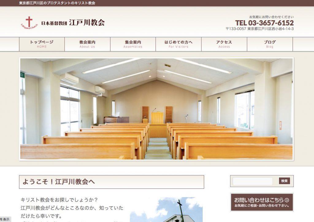 江戸川教会