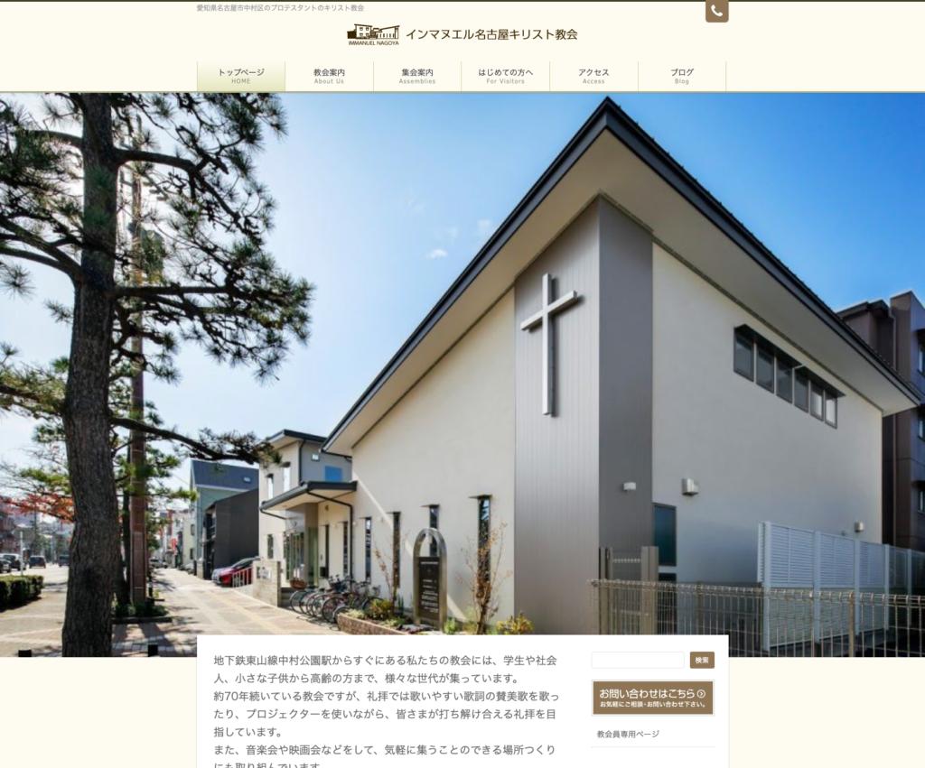 インマヌエル名古屋キリスト教会
